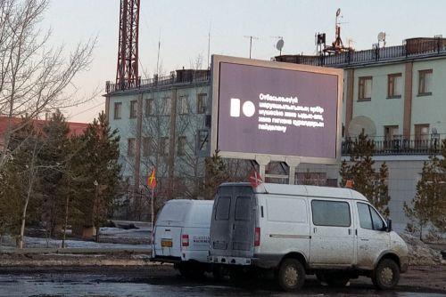 Светодиодный LED экран на Шубарколе